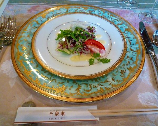 【前菜】岩手県産菜彩鶏のスモーク 梨と水菜のサラダ仕立て