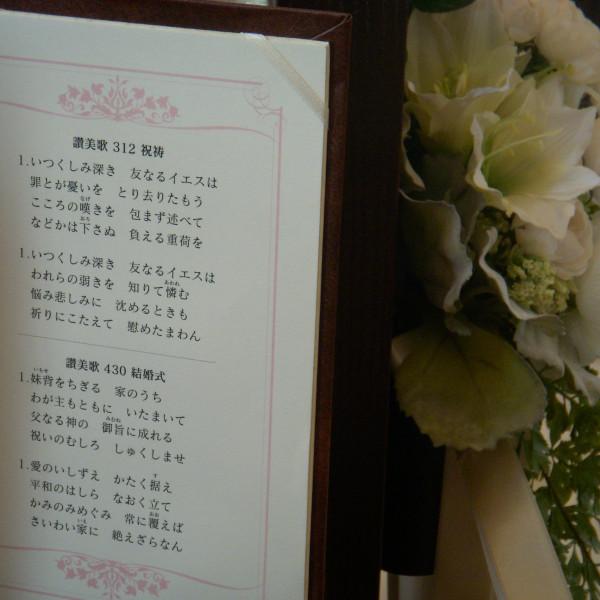 賛美歌と教会装花