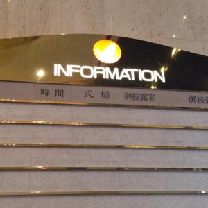 インフォメーション板|408671さんのオンリーワンウエディング サンパレスの写真(267010)