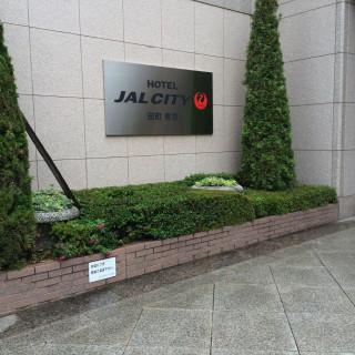 ホテルJALシティ田町・東京
