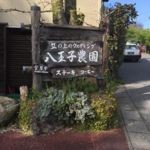 436067さんの八王子農園の写真(350602)
