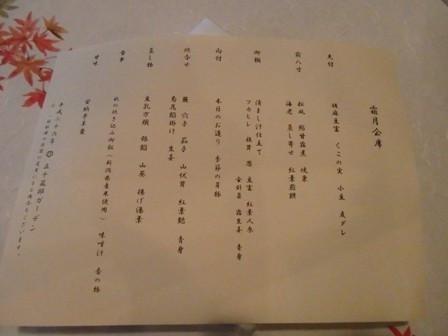 和食メニュー表