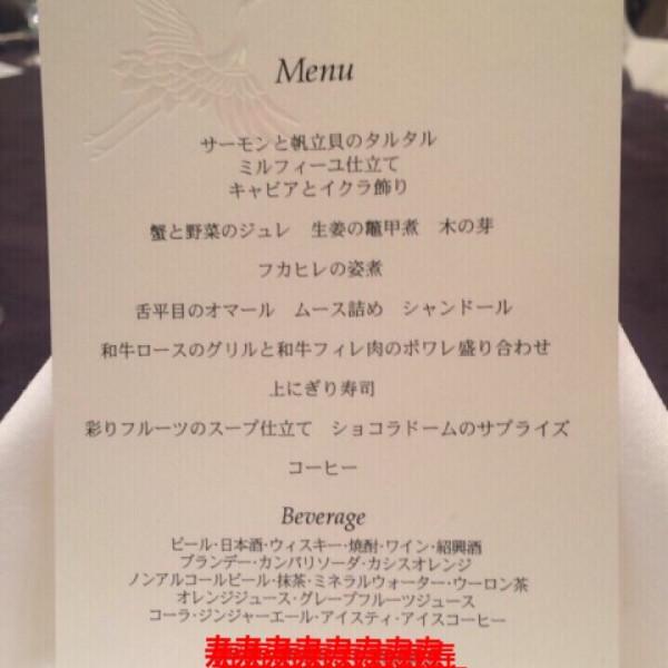 一番上の料理コースのメニュー。コース価格21000円