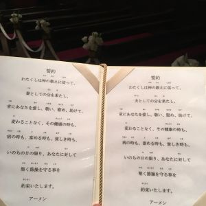 誓いの言葉 514394さんの軽井沢白樺高原教会/ホテルグリーンプラザ軽井沢の写真(685315)