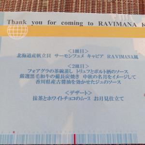 試食のメニュー|542503さんのラヴィマーナ神戸の写真(851243)