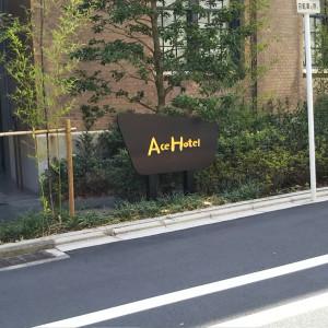 外観|565905さんのエースホテル京都 (Ace Hotel Kyoto)の写真(1074642)